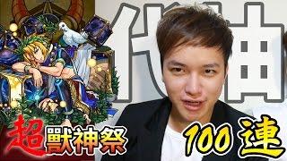 getlinkyoutube.com-【怪物彈珠Monster strike】超獸神祭轉蛋|100連諾亞狙擊失敗!!?