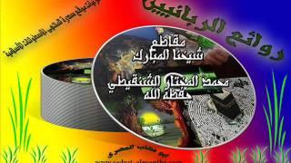 getlinkyoutube.com-في رمضان تصفد الشياطين ومردة الجن-الشيخ الشنقيطي