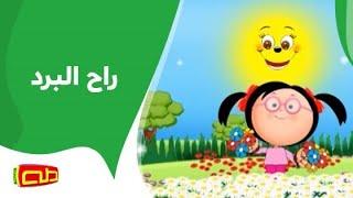 getlinkyoutube.com-راح البرد | أناشيد أطفال