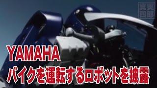 getlinkyoutube.com-YAMAHAがバイクを運転するロボットを披露―東京モーターショー