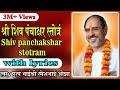 Shiv Panchakshar Stotramwith lyrics - Pujya Rameshbhai Oza