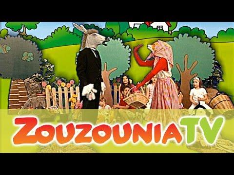 Ζουζούνια - Ήταν ένας γάιδαρος (Official)