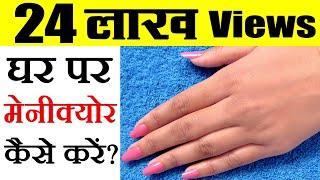 getlinkyoutube.com-Beauty Tips in Hindi By Beautician Sonia Goyal - घर पर मैनीक्योर कैसे करें - Manicure At Home