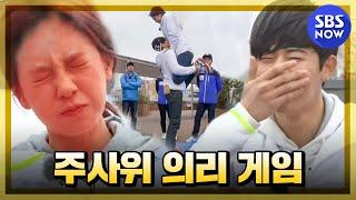 getlinkyoutube.com-SBS [런닝맨] - 류허세, 김패기와 함께하는 주사위 의리게임