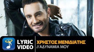 Χρήστος Μενιδιάτης - Αδυναμία Μου | Christos Menidiatis - Adinamia Mou (Official Lyric Video HQ) width=