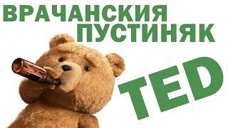 getlinkyoutube.com-ВРАЧАНСКИЯТ ПУСТИНЯК ТЕД - СМЯХ