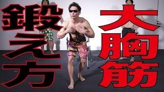getlinkyoutube.com-【筋トレ】大胸筋の内側、上部に効かせる方法!!