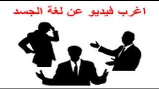 getlinkyoutube.com-كيف تكشف مشاعر الشخص بدون كلام بأستخدام لغة الجسد (5 ) _ كريم عماد