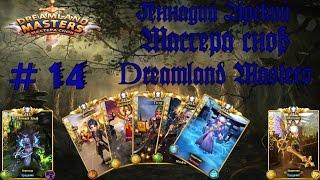 getlinkyoutube.com-Dreamland Masters Мастера снов №14 Обзор героя малыш