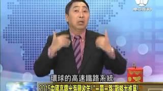 走进台湾 2016-02-11 中国高铁走出去战略重大突破!一带一路战略大进展