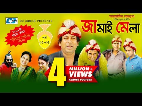 Jamai Mela | Episode 01-05 | Comedy Natok | Mosharof Karim | Chanchol Chowdhury | Shamim Zaman