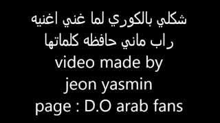 getlinkyoutube.com-شكلي بالكوري لما غني اغنيه راب ماني حافظه كلماتها
