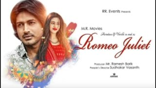 Romeo Juliet || New Odia Film|| Mahurat || Arindam || Varsha || Prem Anand || Sudhakar Vasant