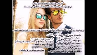 getlinkyoutube.com-Best Persian Music July 2015 گلچین بهترین آهنگ های ایرانی تیر 1394