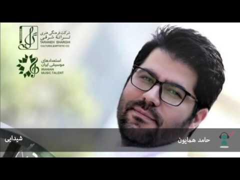 ✔️ Jadid-حامد همایون شیدایی Hamed Homayoun Sheydaei.mp4