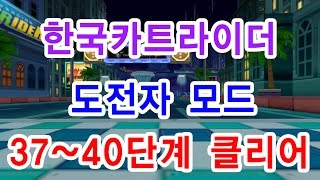 getlinkyoutube.com-[아프리카tv] 김택환 유튜브(YouTube) 한국카트라이더 도전자 모드 완결편