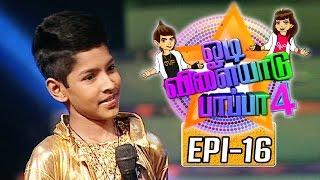 getlinkyoutube.com-Odi Vilayadu Pappa 4 | Epi 16 | Bharath Rajan | 20/08/2015