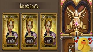 getlinkyoutube.com-เกมเศรษฐี LINE ป้องกัน 24 ช.ม. (1 วันเต็ม) ได้อะไรบ้าง ep.2