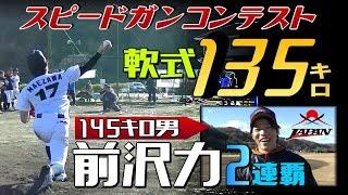 135キロ!優勝はリーグ最速145キロ男・前沢力投手!スピードガンコンテスト