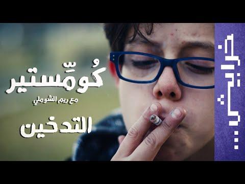 #كوميستير: الحلقة الأولى - التدخين