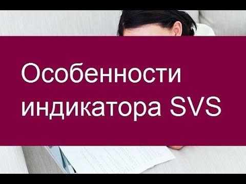 Индикатор SVS. Рекомендации по применению
