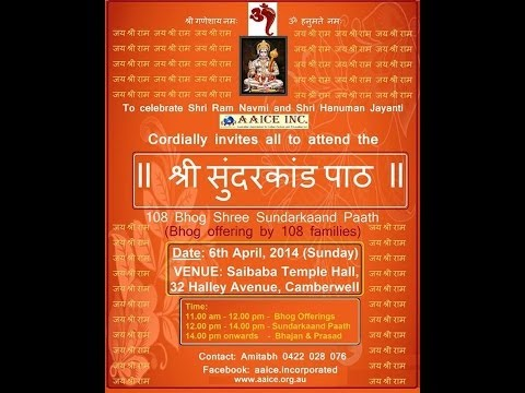 Shri Shri Sundar Kand Sampoorna (full) -  by Amitabh Singh - Australia