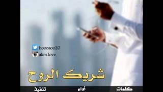 getlinkyoutube.com-جديد|-شريك الروح|كلمات:سعود العلي/أداء:فهيد العلي-