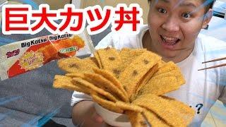 getlinkyoutube.com-【大食い】駄菓子のソースカツ30枚乗せた巨大カツ丼がハンパじゃなかった、、!
