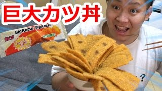 getlinkyoutube.com-【大食い】駄菓子のビッグカツ30枚乗せた巨大カツ丼がハンパじゃない!!