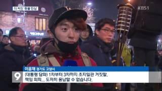 """getlinkyoutube.com-[앵커&리포트] """"실망감 표출""""…커지는 촛불 민심"""