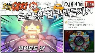 getlinkyoutube.com-요괴워치 장세라 버전 #55 [로보냥 친구만들기!!] (Yo-Kai Watch)
