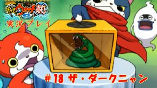 getlinkyoutube.com-#18【ザ・ダークニャン】妖怪ウォッチ2真打実況プレイ