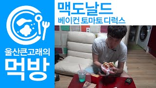 getlinkyoutube.com-[울산큰고래의 먹방] 맥도날드: 베이컨 토마토 디럭스 - BIGWHALE Eating Show: Bacon Tomato Deluxe(MacDonald)