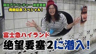 【絶望要塞特別編】富士急ハイランド「絶望要塞2」にチャレンジ!