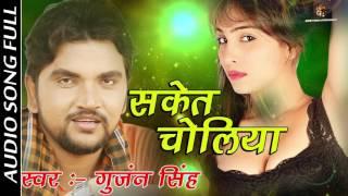 सकेत चोलिया । गुंजन सिंह । Bhojpuri Superhit Hot Song 2017