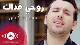getlinkyoutube.com-Mesut Kurtis - Rouhi Fidak | مسعود كُرتِس - روحي فداك