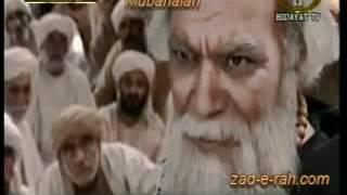 Mobahalah -  ISLAMIC MOVIE scene IN URDU