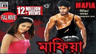 getlinkyoutube.com-Mafia | মাফিয়া | Bengali Full Movie | Superhit Action | Nitin | Ashutosh Rana | Mamta