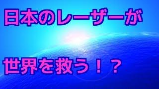 getlinkyoutube.com-日本のレーザーは全世界の消費電力を上回る!?