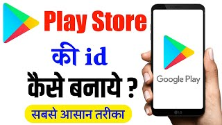 Play store ki Id kaise banaye | Play Store Ki Id banaye| How To create play store ID? in Hindi