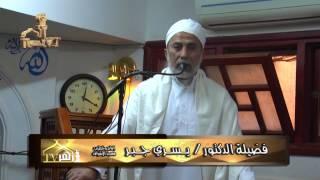 getlinkyoutube.com-فوائد الصلاة والسلام على النبى خطبة الجمعة د يسري جبر