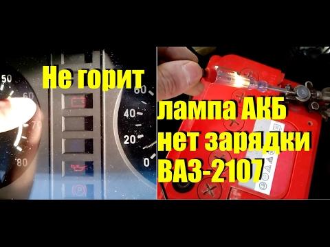Не горит лампа АКБ, нет зарядки ВАЗ-2107
