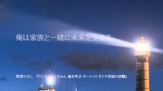 getlinkyoutube.com-クレヨンしんちゃん 心に響く名言集