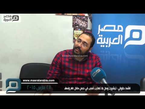مصر العربية | ناشط حقوقي : تيشيرت وطن بلا تعذيب تسبب في حبس طفل عام ونصف