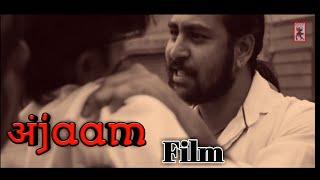 Hindi Short film - Anjaam   Rapa Rap Music   teaser