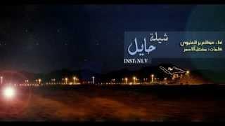 getlinkyoutube.com-شيلة حايل HD عبدالعزيز العليوي
