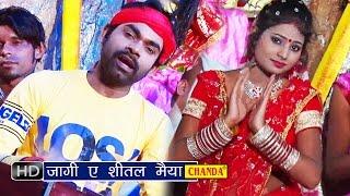 getlinkyoutube.com-Jagi Jagi  Ae Shital Maiya || जागी जागी ऐ शीतल मईया || Tufani Lal Yadav || New Bhojpuri Devi Geet