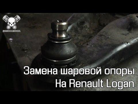 Замена шаровой опоры на Renault Logan