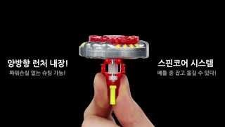 getlinkyoutube.com-[손오공] 최강 탑플레이트 Top plate teaching 영상기본편
