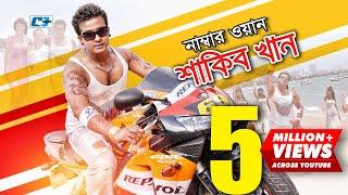 No 1 Shakib Khan | Sakib Khan | Apu Biswas | Bangla movie song  | HD | S I Tutul
